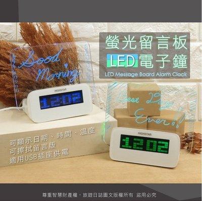 『旅遊日誌』螢光 夜光 電子鐘 多功能 留言板 創意 禮物 LED時間顯示 懶人 鬧鐘 辦公室小物