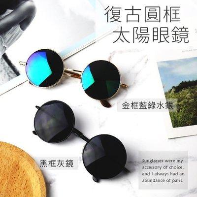 【櫻桃飾品】復古圓框太子鏡太陽眼鏡 墨鏡 801  批發 超商取貨【801】