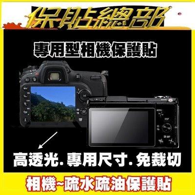 保貼總部~(Nikon系列) D5600 D3400 D7200 D5數位相機螢幕保護貼,入內選擇型號,台灣製造