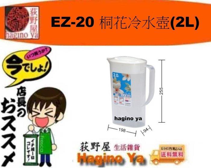 荻野屋 EZ-20 桐花冷水壺(2L)/開水壺/泡茶壺/冷水壺/EZ20  直購價