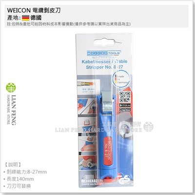 【工具屋】*含稅* WEICON 電纜剝皮刀(藍色) 8-27 電線剝線鉗 配線 脫皮鉗 剝線工具 電工 水電 德國製