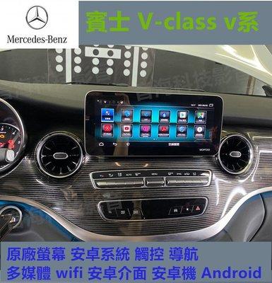 賓士 V-class v系 原廠螢幕 安卓系統 觸控 導航 多媒體 wifi 安卓介面 安卓機 Android