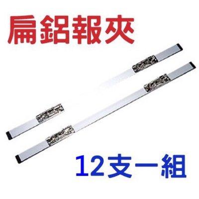 【SP01A】扁鋁報夾70cm(1打12支)/報紙夾 扁形報紙夾