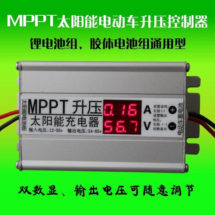 (免運)太陽能升壓控制器 24V36V48V60V72V可充鋰電池/鋰鐵電池/鉛酸電池