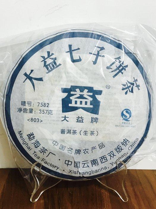 天使熊小舖~雲南勐海大益7582 生茶餅2008年357克乾倉存放現貨 茶枝粗壯肥沃甘甜保證正廠貨