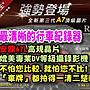 【攝錄王】安霸A7頂級晶片超大廣角170度行車...