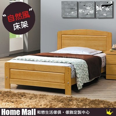 HOME MALL~若芙白楓木單人3.7尺單人床架 $4100~(雙北市免運費)7S