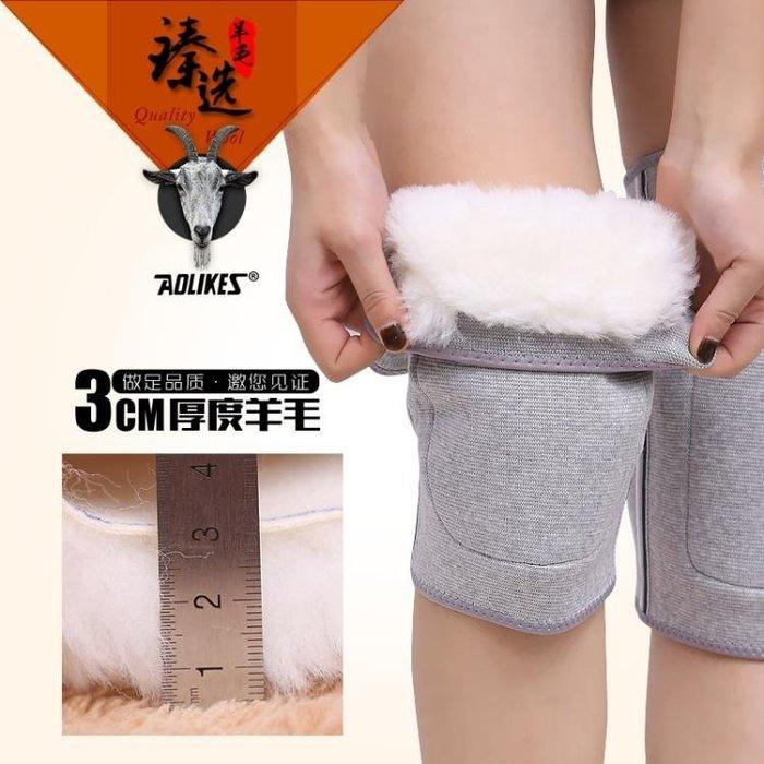 AOLIKES混羊毛可調式冬天保暖護膝 厚內裡(一對入)A-0215