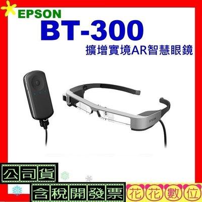 開發票※花花數位※EPSON BT300 AR智慧眼鏡21500元公司貨 Moverio BT-300
