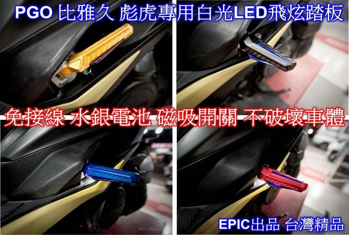 [[瘋馬車舖]]現貨板橋 EPIC出品 PGO 比雅久 彪虎專用CNC LED飛旋踏板(白光)迎賓燈 免接線 不破壞車體
