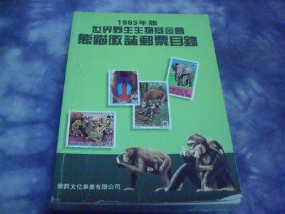 【阿公書房】H5收藏/嗜好~1993年版 世界野生生物基金會 熊貓徽誌郵票目錄
