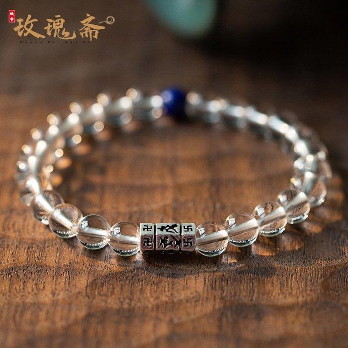 玫瑰齋【本初】7A天然白水晶手鍊本命年女轉運助愛情學業手串