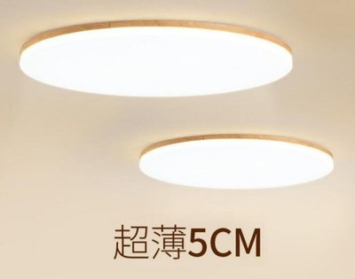 95*65CM三色變光北歐超薄led吸頂燈圓形簡約現代臥室客廳燈原木日式陽臺書房燈吊燈歐式現代簡約原木設計師款