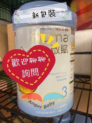 預購🍅不刮罐 惠氏啟賦奶粉 啟賦一般 水解 啟賦3號 中壢可面交