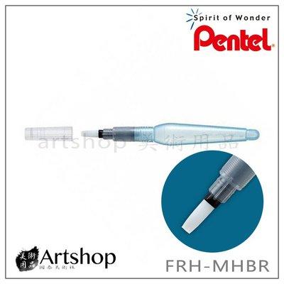 【Artshop美術用品】日本 Pentel 飛龍 FRH-MHBR 自來水畫筆 (平) 水筆