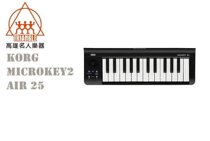 【名人樂器全館免運】KORG microKey2 Air 25鍵 迷你鍵 USB 主控鍵盤 藍芽