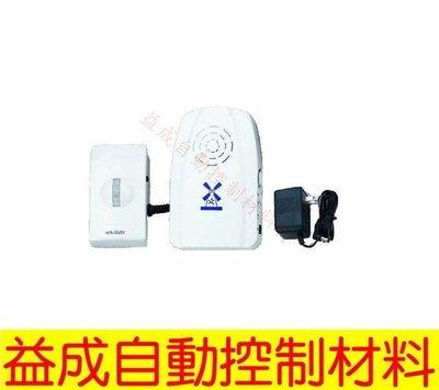 【益成自動控制材料行】長距離分離式來客報知器 WS-5322