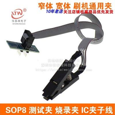 SOP8 測試夾 燒錄夾 IC夾子線 窄體 寬體 刷機通用夾 B~特價~艾怡生活館