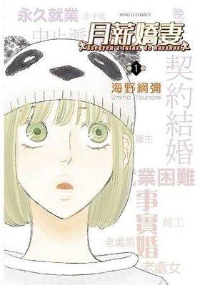 晶品屋【東立漫畫】月薪嬌妻1~9集(完) 贈PP書套九張=765元