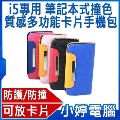 【小婷電腦*皮革包】全新 iPhone 5專用 筆記本式撞色質感多功能卡片手機包
