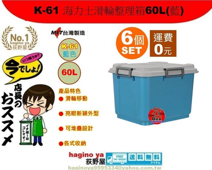 荻野屋/6入/免運/K-61/海力士滑輪整理箱60L(藍)/收納箱/汽車收納/玩具箱/掀蓋整理箱/K61/直購價