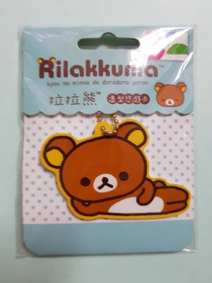 拉拉熊-造型悠遊卡(慵懶)-040405