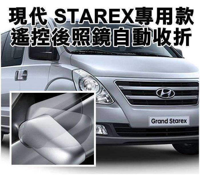 【阿勇的店】MIT保固2年 STAREX ELANTRA SANTAFE ix35 專用遙控上鎖後視鏡自動收折 發動開啟