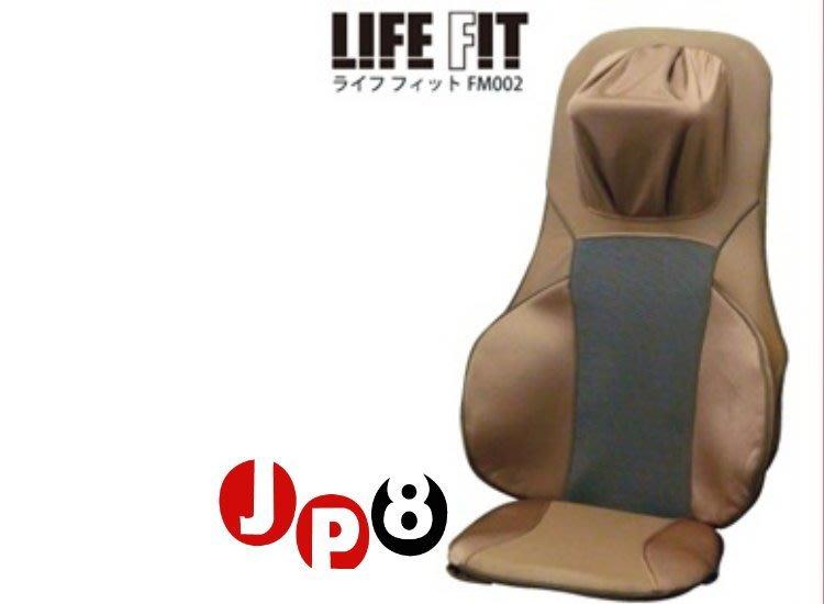 JP8 日本代購 LIFE FIT FM002 按摩機 按摩椅墊 紓壓 頭肩背按摩 下標前請問與答詢價
