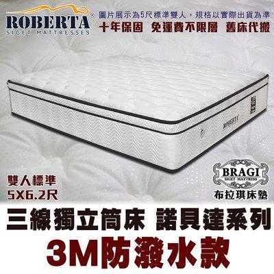 【布拉琪床墊】諾貝達 三線獨立筒床墊 3M防潑水布 高耐壓軟料泡棉款 飯店級包覆軟床推薦 十年保固 免運費