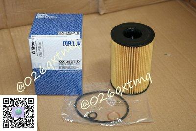 【恆偉】 MAHLE BMW OX353/7D 機油芯 F10