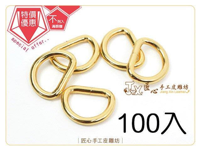 ☆ 匠心手工皮雕坊 ☆ D環 20mm(金)100入 耐酸(D75200-3) /口環 提把五金 拼布