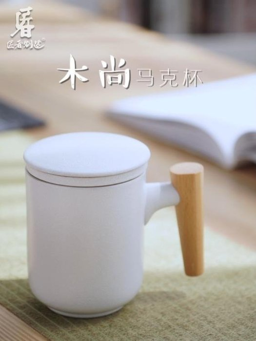『居家家』店鋪上新 廚房用品 廚房必備 生活必備 馬克咖啡杯馬克杯木柄馬克杯陶瓷帶蓋泡大茶杯過濾辦公室咖啡杯喝花茶水杯家用訂制