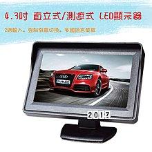 4.3吋直立式車載液晶LED LCD顯示器2路AV輸入倒車優先/附3M背貼