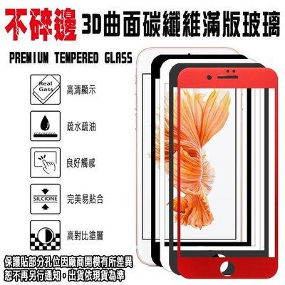 不碎邊 滿版鋼化玻璃螢幕保護貼 4.7吋 iPhone 7/7S i7/IP6S 3D曲面碳纖維 9H強化玻璃螢幕保護貼