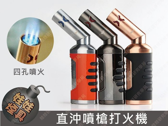 ㊣娃娃研究學苑㊣ZB-589四直沖噴槍打火機 可變頭 充氣防風打火機 點雪茄 禮盒(SC299)