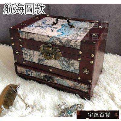 《宇煌》梳妝盒禮物盒做舊首飾盒創意中國風木質復古桌面收納盒百寶盒航海圖款_aBHM