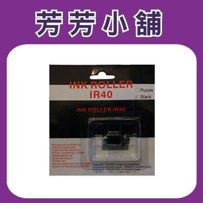 IR40  CASIO 120CRB/130CR.140CR.SHARP XE-A110/XE-A102收銀機墨球/墨棒