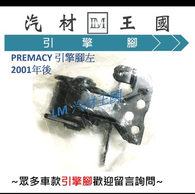 【LM汽材王國】 引擎腳 PREMACY 2001年後 全車 左 引擎支架 正廠 馬自達 MAZAD