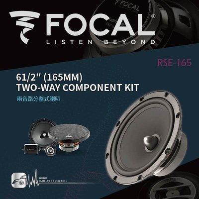 BuBu車用品│ FOCAL RSE-165 兩音路分音喇叭 2-Way Component Kit 全新正品