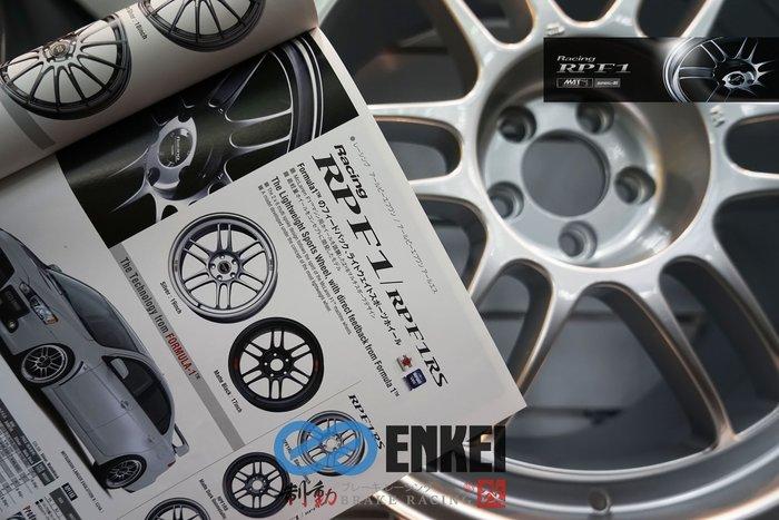 ㊣MAT日製 ENKEI Racing RPF-1 18吋 5孔100 8.5J SUBARU車系 歡迎詢問 / 制動改