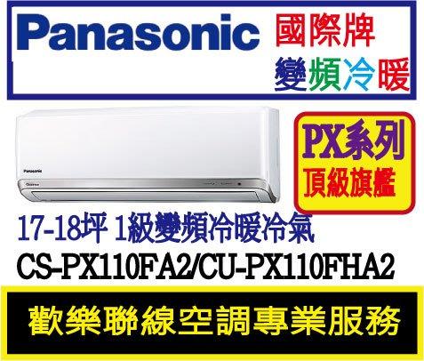 『免費線上估價到府估價』國際牌17-18坪 1級變頻冷暖冷氣CS-PX110FA2/CU-PX110FHA2