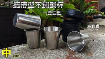 【喬尚拍賣】攜帶型4入不鏽鋼杯【中.70ml】酒壺配角 露營小物 酒杯 茶杯 飲料杯