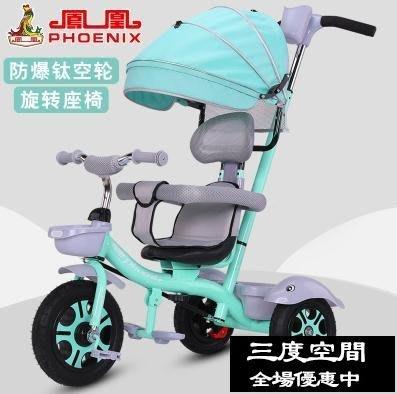 熱賣9折 鳳凰兒童三輪車腳踏車1-3-...