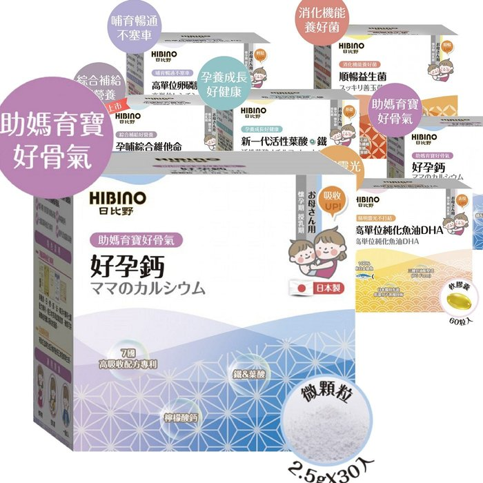 HIBINO 日比野 好孕鈣 【買3送1,可任選混搭 §小豆芽§ 媽媽 孕婦營養品系列 好孕鈣