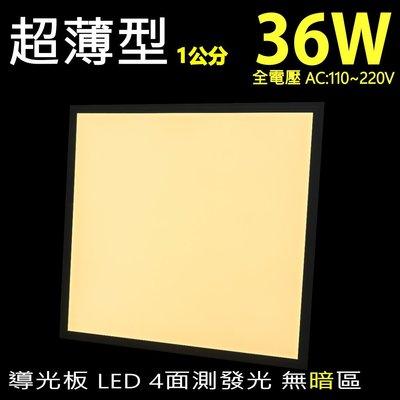 Q超薄型 輕鋼架燈 導光板 測發光 面板燈 60X60 LED 36W 平板燈 白光 暖光 太陽光 商業照明