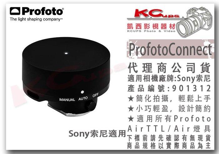 凱西影視器材【 Profoto 901312 Connect 發射器 Sony 索尼 專用 公司貨】 引閃器 自動 手動