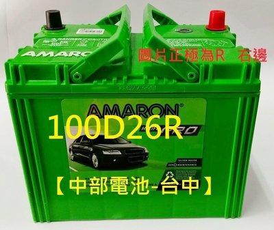 【中部電池-台中】愛馬龍AMARON 100D26R(80D26R 110-5 95D26R 納智傑U5 U6 U7 M7