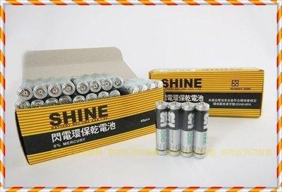 閃電品牌 乾電池 碳鋅電池 3號 4號 (盒裝60顆) 賣場