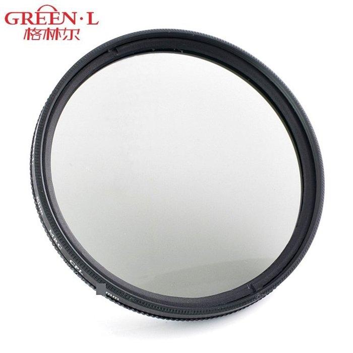 又敗家(超薄框)Green.L抗污防刮多層膜MC-CPL偏光鏡58mm偏光鏡16層多層鍍膜圓型偏光鏡圓偏光鏡環形圓偏振鏡