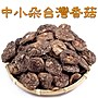 ~中小朵台灣香菇(四兩裝)~ 埔里香菇,小包裝,包肉粽,煮雞湯,居家必備。【豐產香菇行】